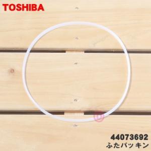 適用機種:東芝 TOSHIBA  GR-H610FV、GR-H560FV、GR-J560FV、GR-...