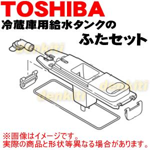 適用機種:東芝 TOSHIBA  GR-K510FWX、GR-K550FWX、GR-K600FWX、...