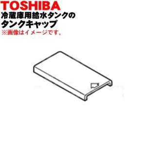 適用機種:東芝 TOSHIBA  GR-K460FWX、GR-K510FWX、GR-K550FWX、...