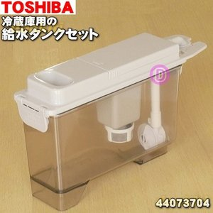 適用機種:東芝 TOSHIBA  GR-M510FD、GR-M510FW、GR-M550FW、GR-...