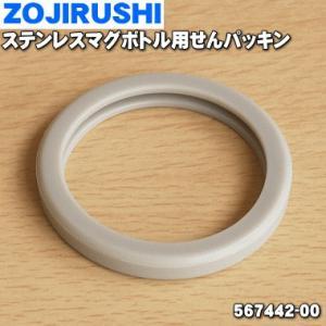 象印 ステンレスマグ SM-AA35 SM-AB35 SM-AC35PG など 用の せんパッキン ZOJIRUSHI 567442-00