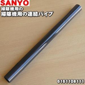 サンヨー 掃除機 BSC-WD500 BSC-308、BSC-408(H) 用の延長菅 延長パイプ 1個 SANYO 6161108111 ※1台分ご入用の場合には2本ご注文ください。 denkiti