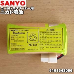 サンヨー コードレスクリーナー SC-JP1 SC-JV7 SC-VE2 SC-VE3 用 ニカド電池 充電池 SANYO 三洋 SC-4C13R 6161543066|denkiti