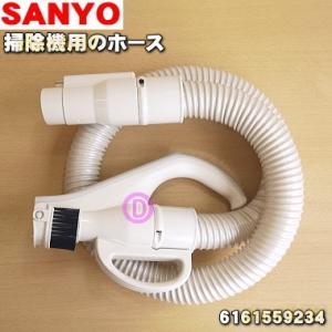 サンヨー 掃除機 SC-XW33H SC-XW55G 用のホース SANYO 6161559234 denkiti