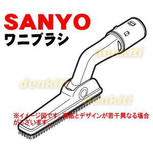サンヨー 掃除機 サイクロン式クリーナー 用の ワニブラシ SANYO 三洋 6161565136...