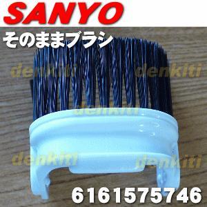 サンヨー 掃除機 SC-XW55J SC-XW33J SC-XW33H SC-MR8H SC-XD4000 用 のそのままブラシ 6161575746 SANYO 三洋 ※ホースの先端にセットするブラシ denkiti