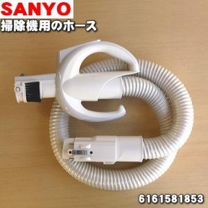 サンヨー 掃除機 SC-XW55J 用のホース SANYO 6161581853 denkiti