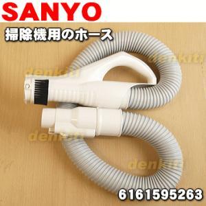 サンヨー 掃除機 SC-WR6K 用 ホース 6161595263 SANYO 三洋 denkiti
