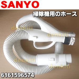 サンヨー 掃除機 SC-BC36KT SC-BC36KT SC-XW33K SC-XW55K SC-MP8M  用 ホース 6161596574 SANYO 三洋 denkiti