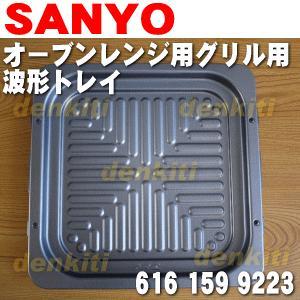 サンヨー オーブンレンジ EMO-TS30C 用 波形トレー 発熱クッキングトレー 6161599223 SANYO 三洋|denkiti