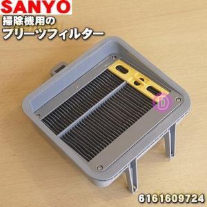 サンヨー 掃除機 SC-XW22L(W) SC-XW55L SC-XW33L 用 プリーツフィルター SANYO  6161609724 denkiti
