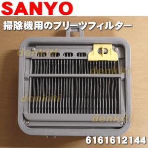 サンヨー 掃除機 サイクロン式クリーナー SC-XD3000 SC-XD3100 SC-XD4000 用 プリーツフィルター 三洋 SANYO denkiti