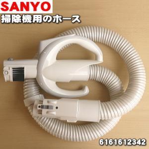 サンヨー 掃除機 サイクロン式クリーナー SC-XJ2000 SC-XD10L 用 ホース完成品 そのままブラシ付き SANYO  6161612342 denkiti