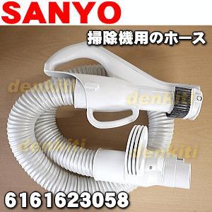 サンヨー 掃除機 SC-XW33M 用 ホース 6161623058 SANYO 三洋 denkiti