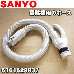サンヨー 掃除機 SC-GT53 用 ホース 6161629937 6161527868 SANYO 三洋 denkiti