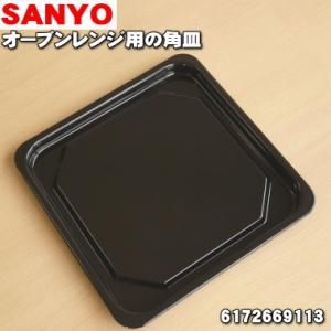 6172669113 サンヨー オーブンレンジ 用の 角皿 三洋 ★ SANYO【B】