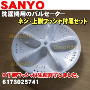 サンヨー 洗濯機 ASW-50D(W) ASW-60D(W) 用の パルセーター ネジ + 上ワッシャセット ★ SANYO 三洋 6173025741|denkiti