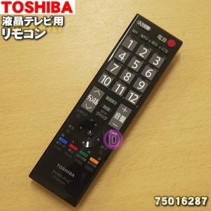 東芝 レグザ REGZA 液晶テレビ 40A1 32A1 26A1 22A1 他 用のリモコン TOSHIBA CT-90320AH 75016287|denkiti