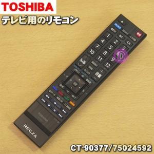 東芝 レグザ REGZA 液晶テレビ 32HB2 用 リモコン TOSHIBA CT-90377 75024592|denkiti