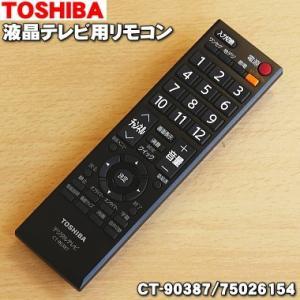 東芝 レグザ REGZA 液晶テレビ 19P2 19P2(W) 用 リモコン TOSHIBA 75026154 / CT-90387|denkiti