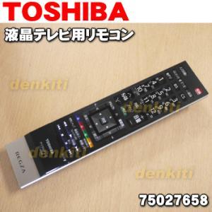 東芝 レグザ REGZA 液晶テレビ 47ZT3 42ZT3 用 リモコン TOSHIBA 75027658 / CT-90396|denkiti
