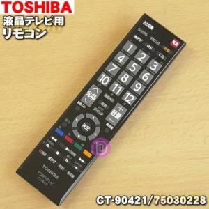 東芝 レグザ REGZA 液晶テレビ 40S5 32S5 24B5 19B5 用 リモコン TOSHIBA CT-90421 75030228|denkiti
