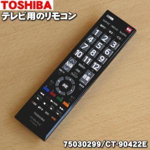 東芝 レグザ REGZA 液晶テレビ 40G5D 用 リモコン TOSHIBA 75030299 / CT-90422E|denkiti