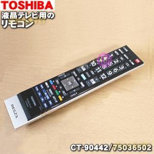 東芝 レグザ REGZA 液晶テレビ 42Z8 47Z8 55Z8 用 リモコン TOSHIBA 75036502 / CT-90442|denkiti