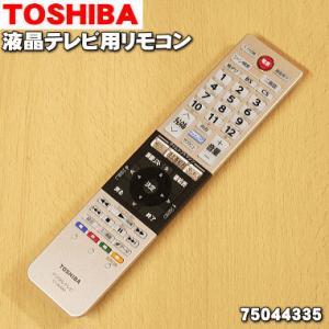 東芝 レグザ REGZA 液晶テレビ 84Z9X  65Z9X用 リモコン TOSHIBA 75039189 / CT-90453A|denkiti
