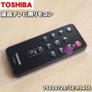 東芝 レグザ REGZA 液晶テレビ RSS-AZ77 用 リモコン TOSHIBA 75039726 / CT-90339|denkiti