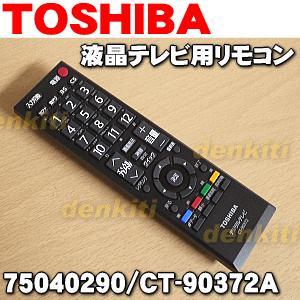 東芝 レグザ REGZA 液晶テレビ 55A2 46A2 3A2 32A2 26A2 22A2 19A2 22AC2 19AC2 32AS2 用 リモコン TOSHIBA CT-90372 75040290/旧品番75022804|denkiti