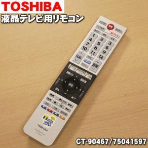 東芝 レグザ REGZA 液晶テレビ 32V31 43G20X 49G20X 55G20X 43J10 49J10 55J10 等用 リモコン TOSHIBA CT-9046 / 75041597|denkiti
