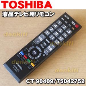 東芝 レグザ REGZA 液晶テレビ 32AC4 用 リモコン TOSHIBA 75042752 / CT-90409|denkiti