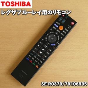 【欠品中】東芝 レグザ REGZA ブルーレイ DBR-Z150 DBR-Z160 用 純正 リモコン TOSHIBA SE-R0416 79105627|denkiti