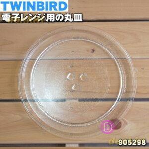 198284 ツインバード電子レンジ 用の 丸皿 ★ TWINBIRD ツインバード 旧品番 / 905298【A】