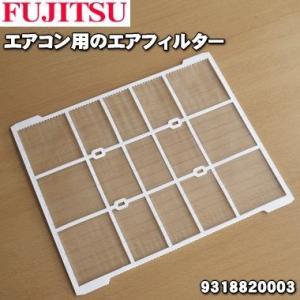 9318820003 富士通 エアコン 用の エアフィルター ★ FUJITSU 【B】