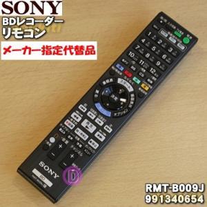 ソニー BDレコーダー BDZ-AX2000  BDZ-AX1000  BDZ-AT970T 他用 リモコン SONY RMT-B009J / 991340654|denkiti