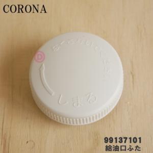 コロナ 石油ストーブ 用の 給油口ふた ★ CORONA 9...