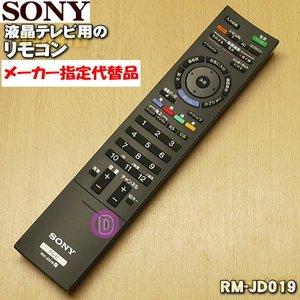 RM-JD019 991380328 ソニー 液晶テレビ BRAVIA ブラビア 用の リモコン ★...