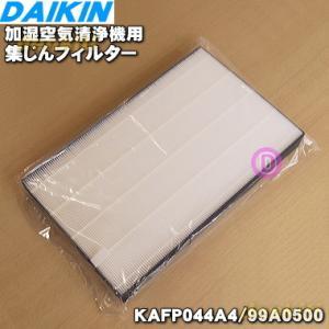 99A0500 KAFP044A4 ダイキン 加湿空気清浄機 用の 集塵フィルター 枠付 ★ DAI...