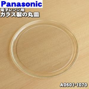 ナショナル パナソニック 電子レンジ用 ガラス製 丸皿 ターンテーブル A0601-1070|denkiti