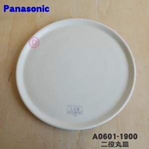 ナショナル パナソニック 電子レンジ 丸皿 ターンテーブル A0601-1900|denkiti