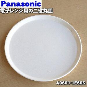 ナショナル パナソニック 電子レンジ用 丸皿 ターンテーブル A0601-1E60S|denkiti