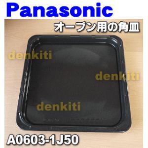 A0603-1J50 ナショナル パナソニック オーブンレンジ 用の 角皿 ホーロー製 ★ National Panasonic