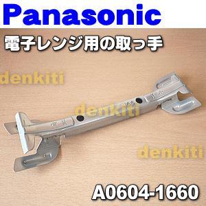 ナショナル パナソニック 電子レンジ オーブンレンジ の 取っ手 NE-DB300 NE-DB300P NE-DB300S NE-DB300SP 他用 National Panasonic A0604-1660|denkiti