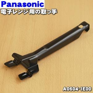 ナショナル パナソニック 電子レンジ オーブンレンジ の 取っ手 NE-DB900 NE-DB901 NE-DB900W NE-DB901W 他用 National Panasonic A0604-1E00|denkiti