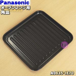 A0635-1E70 ナショナル パナソニック オーブンレンジ 用の 角皿 ★ National Panasonic【B】
