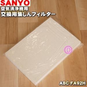 サンヨー 空気清浄機 ABC-HM28 用 交換用フィルター 集じんフィルター SANYO 三洋 ABC-FA92H|denkiti