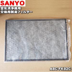 サンヨー 空気清浄機 ABC-HM28 用 交換用フィルター 脱臭フィルター SANYO 三洋 ABC-FK92C|denkiti