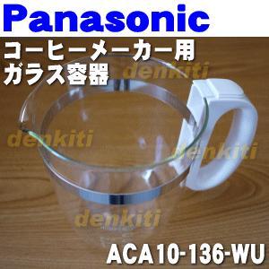 ナショナル パナソニック コーヒーメーカー用 ガラス容器 ACA10-136-WU